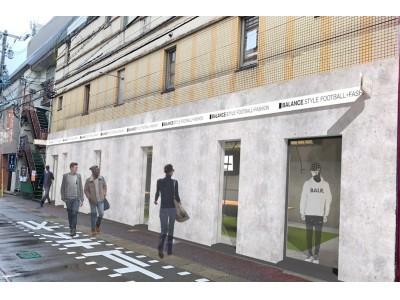 「バランススタイル福岡」福岡・大名にて1月22日(水)グランドオープン!