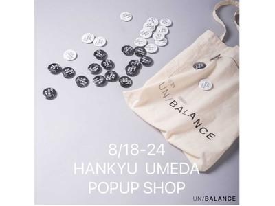 唯一無二をコンセプトとするジェンダーレスブランド「アンバランス(UN/BALANCE)」が、阪急うめだ本店にて期間限定オープン。