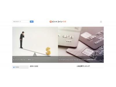 (株)インロビ、ビットコイン(仮想通貨)取引所の比較情報サイト「ビットコインラボ」をリリース