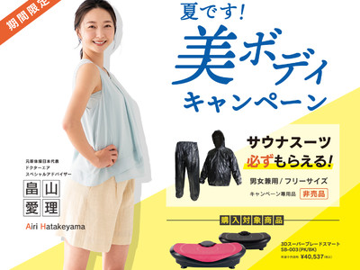 """おこもり生活でも、夏までに目指せ美ボディ!""""自宅で簡単"""" 振動エクササイズ『3Dスーパーブレードスマート』【夏です!美ボディキャンペーン】"""