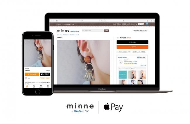 GMOペパボ:国内最大のハンドメイドマーケット「minne」本日よりApple Pay対応開始