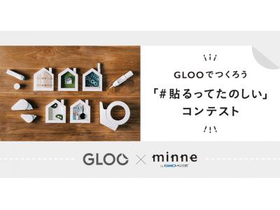 GMOペパボ:ハンドメイドマーケット「minne」×コクヨ『GLOOでつくろう「#貼るってたのしい」コンテスト』を開催
