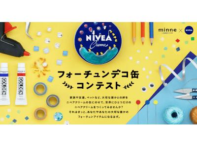 GMOペパボ:ハンドメイドマーケット「minne」×「NIVEA」『フォーチュンデコ缶コンテスト』を開催