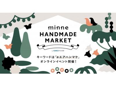 GMOペパボ:オンラインイベント『minneのハンドメイドマーケット2020』開催