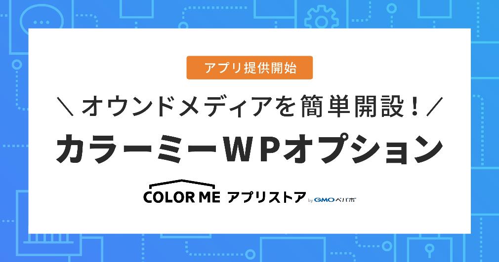GMOペパボ:「カラーミーショップ」、「WordPress」を用いたオウンドメディアや特設ページなど... 画像