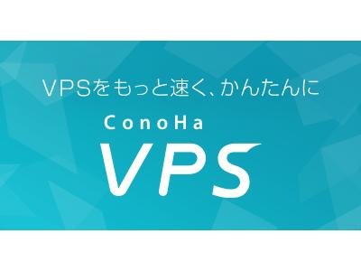 【GMOインターネット】「ConoHa(コノハ) byGMO」のVPS 長期利用割引プラン「VPS割引きっぷ」提供開始