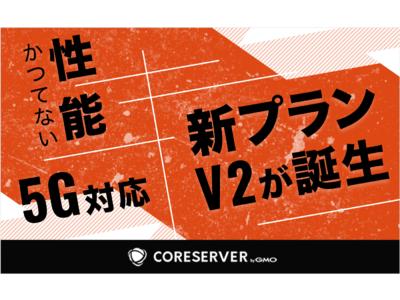 GMOデジロック:レンタルサーバーサービス「CORESERVER」がプラン改定5G対応の新プラン「V2」を新設