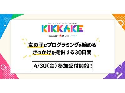 GMOメディア:女の子向け体験型プログラミングイベント「KIKKAKE~ガールズプログラミングフェス~」イベント参加者の受付開始!