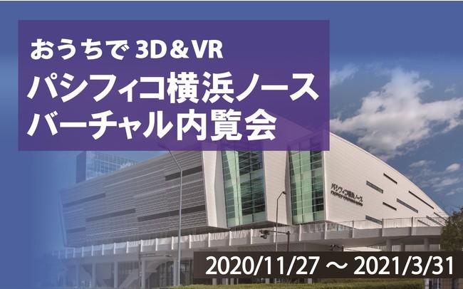 新MICE施設の市民向け内覧会をオンラインで初開催「おうちで3D&VR パシフィコ横浜ノース バーチャル内覧会」