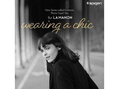 Spigenから女性向けスマホアクセサリーブランド『LA MANON』誕生!第1弾はiPhone XS/XS Max/XR対応ケース