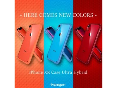 Spigenの人気No.1耐衝撃ケース「ウルトラ・ハイブリッド」からiPhone XRの本体カラーにマッチした新色が登場