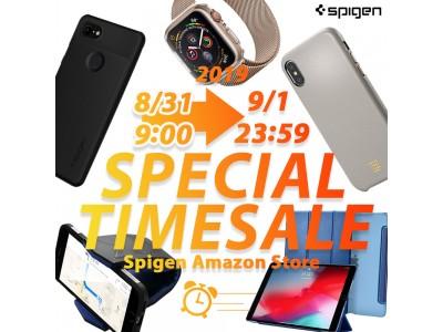 Spigen、「Amazon タイムセール祭り」で全142商品が最大73%offになる特選タイムセールを開催!