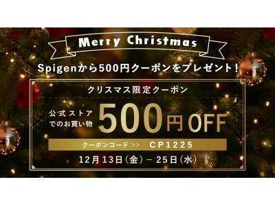 Spigen、全商品に使える500円offクーポンをプレゼントするクリスマスイベントを公式ストアで開催
