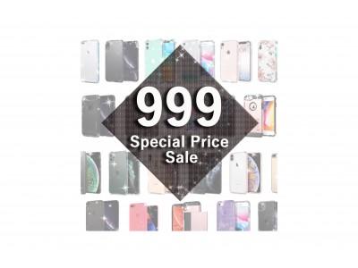 Spigen、対象商品を全品999円で販売する999円セールをAmazonストアで開催
