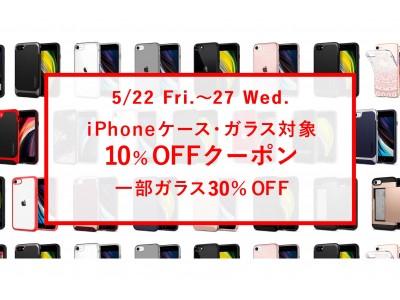 【一部ガラス30%off】Spigen、新型iPhone SEを含めたすべてのiPhoneケース・フィルム類がクーポン利用で10%offになる期間限定イベントを開催