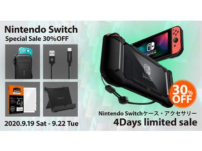 【期間限定30%off!】Spigen、Nintendo Switch/Switch Lite用ケースやアクセサリーを対象としたセールを開催