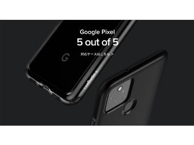 Spigen、Google Pixel 5用ケースを発売!