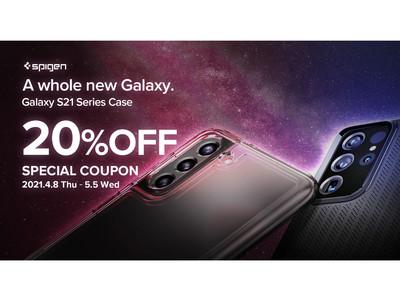 【発表記念20%off】Spigen、Galaxy S21/S21+/S21 Ultraの発表にあわせ発表記念セールを開催!