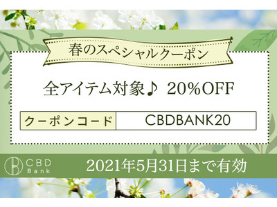 【CBD Bank】春のスペシャルキャンペーン、全アイテム対象20%OFFクーポン!新生活で揺らぎやすいこの季節、世界中から選りすぐりのCBDアイテムをお試しください