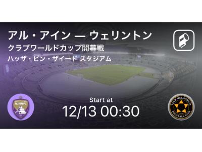 FIFAクラブワールドカップ2018をPlayer!が全試合リアルタイム速報!