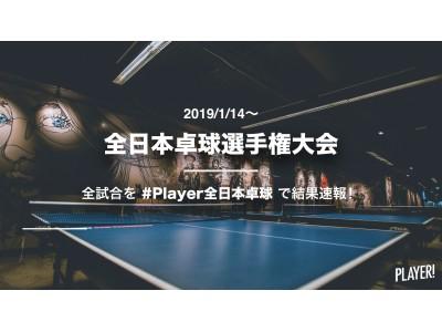 全日本卓球女子シングルスをPlayer!が全試合結果速報!
