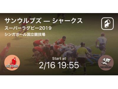 スーパーラグビー2019サンウルブズ開幕戦をPlayer!がリアルタイム速報!