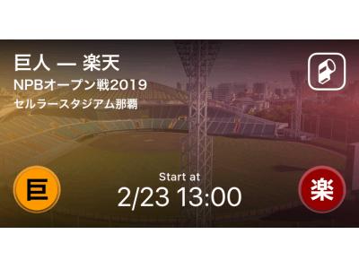 本日開幕!プロ野球オープン戦を全試合Player!がリアルタイム速報!