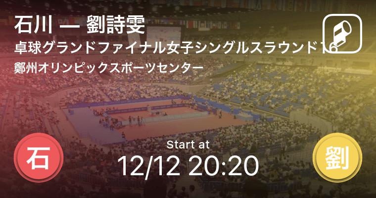 五輪代表レース石川vs平野ついに決着!卓球グランドファイナルをPlayer!がリアルタイム速報! 画像