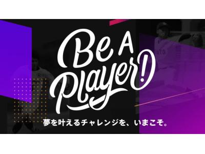 Player!は、カレンダーシェアアプリ「TimeTree」と連携!