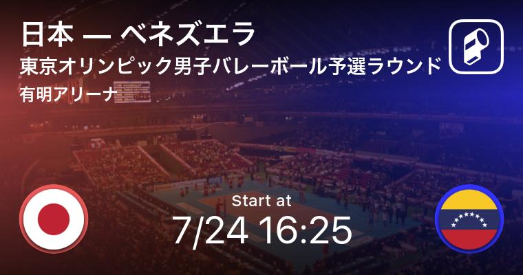 東京五輪バレーボール競技の日本戦男女全試合をPlayer!がリアルタイム速報!