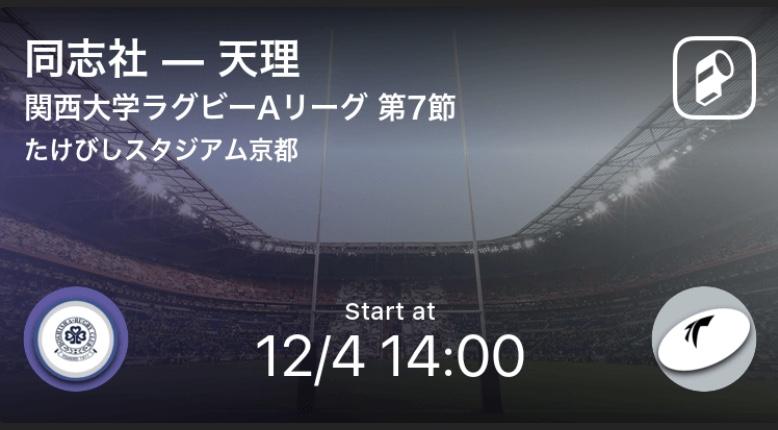 関西大学ラグビーAリーグをPlayer!が全試合リアルタイム速報!