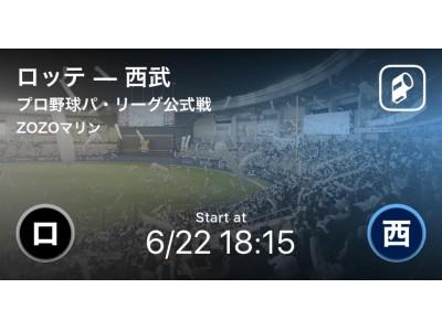 プロ野球パ・リーグ公式戦をPlayer!が全試合リアルタイム速報!