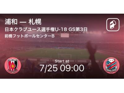 日本クラブユースサッカー選手権大会(JCY)の全試合をPlayer!がリアルタ…
