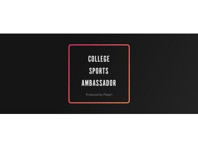 日本中に大学スポーツの熱狂を!CSA Meetup第三回開催!