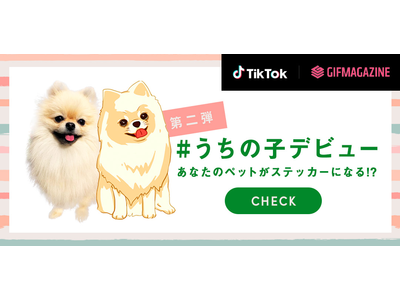 GIFMAGAZINEがTikTokとコラボ!大人気の「#うちの子デビュー」チャレンジ、第2弾が11月21日からスタート!優秀投稿者にはアプリ内で使用できるペットのGIFステッカーをプレゼント!