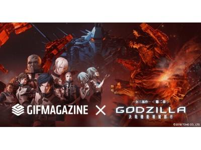 GIFMAGAZINEがゴジラのアニメーション映画『GODZILLA 決戦機動増殖都市』の公式GIFチャンネルをオープン!