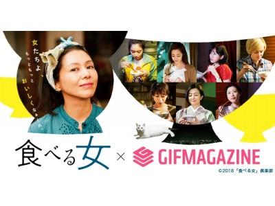 GIFMAGAZINEが映画『食べる女』のGIF公式チャンネルをオープン!