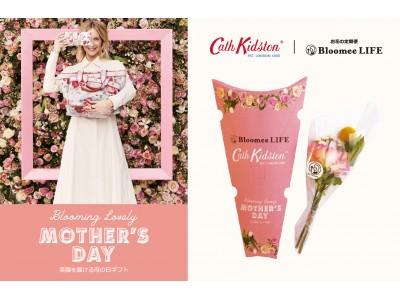 お花の定期便Bloomee LIFEとCath Kidstonがキャンペーン実施!2,000名様にブーケをプレゼント!全国約100店舗で同時展開