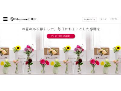日本初の花の定期便サービス「Bloomee LIFE」がリリース3年で急成長、花き業界の売上にも大きく貢献!