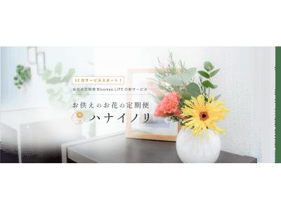 日本初、新聞販売店がお花の定期便サービスと提携。お供えのお花に特化したサブスク「ハナイノリ」事前登録開始!