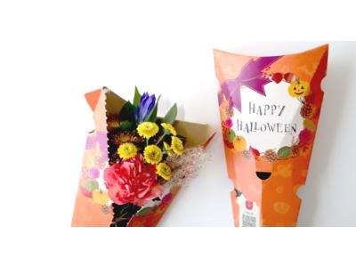 今年はおうちで「フラワーハロウィン」ポストに届くお花のサブスクBloomee LIFEが、期間限定ハロウィンパッケージに!
