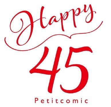 """漫画家さんと """"飲み会"""" も!? 創刊45年目「プチコミック」の「Happy45」企画は無料試読45作品など盛り沢山!!"""