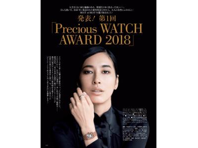 ラグジュアリーファッション誌『Precious』『MEN'S Precious』が「第1回ウォッチ・アワード 」を発表!「2018年を代表する女の時計、男の時計」が決定