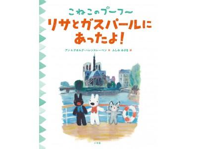 「リサとガスパール」日本上陸20周年を記念して、「こねこのプーフー」とのコラボ絵本が登場!