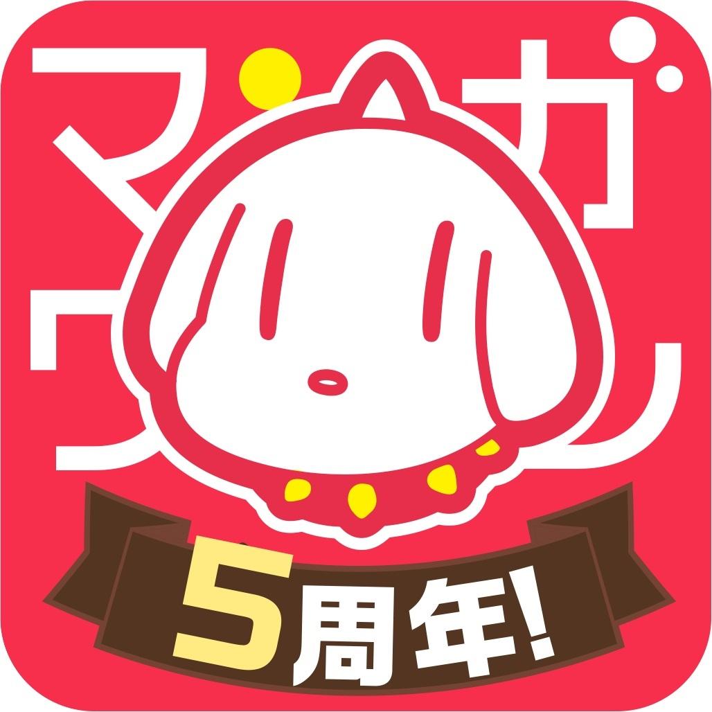 累計2000万ダウンロード突破のコミックアプリ「マンガワン」、5周年大感謝キャンペーン開催!! 画像