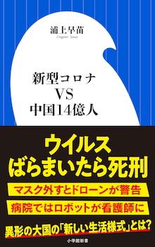 東京都で再び100人超が新型コロナに感染! 一方で中国全土は一桁、その差は?『新型コロナVS中国14億人』