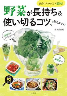 もっと早く知りたかった!永久保存級「野菜の取扱説明書」『野菜が長持ち&使い切るコツ、教えます!』