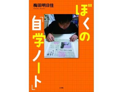 小学3年生の時から書き続けてきた27冊の「自学ノート」には、教育や子育てを考えるヒントが満載! 『ぼくの「自学ノート」』を本日発売!!