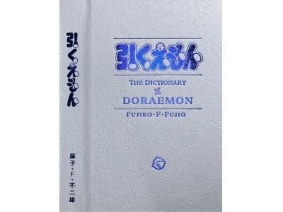 ドラえもん史上初の公式索引巻『引くえもん』、全貌をついに発表!!
