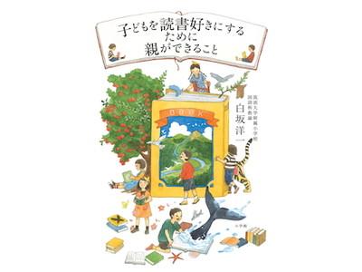 子どもが将来、読書を一切しない大人にならないために何をすべきか?『子どもを読書好きにするために親ができること』